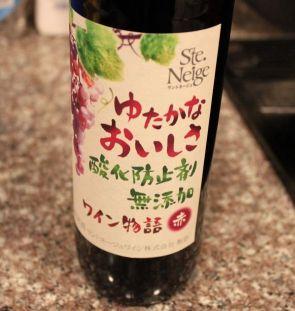 国産の無添加 赤ワイン