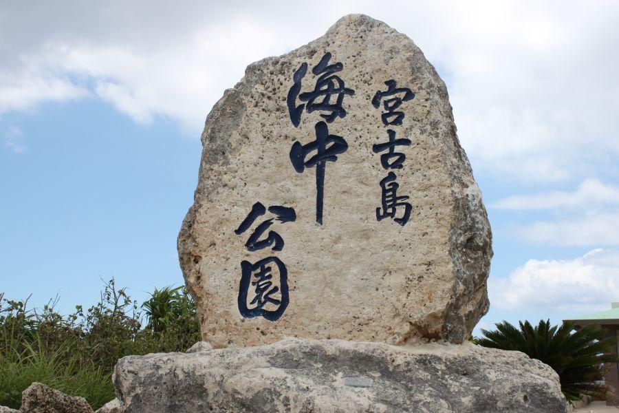 宮古島海中公園